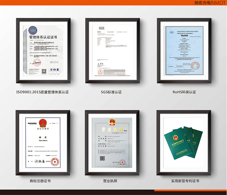 深圳纳宏光电认证书