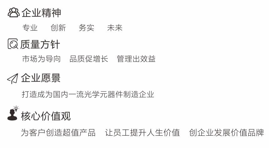 纳宏光电企业文化