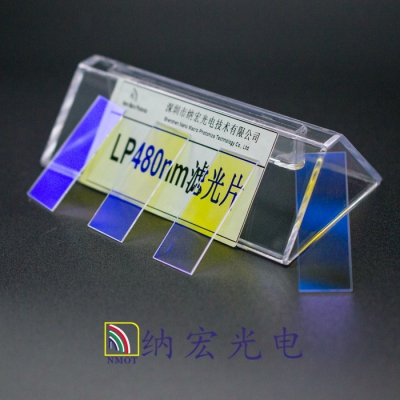 480nm长波通滤光片